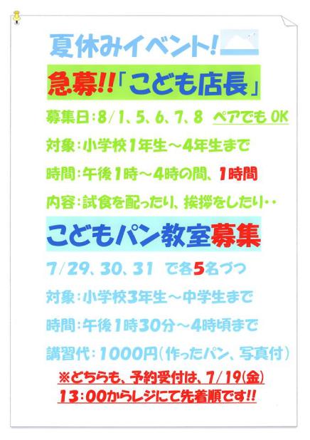 2013/7/03【イベント情報】