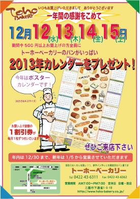 2012/12/12【カレンダープレゼント】