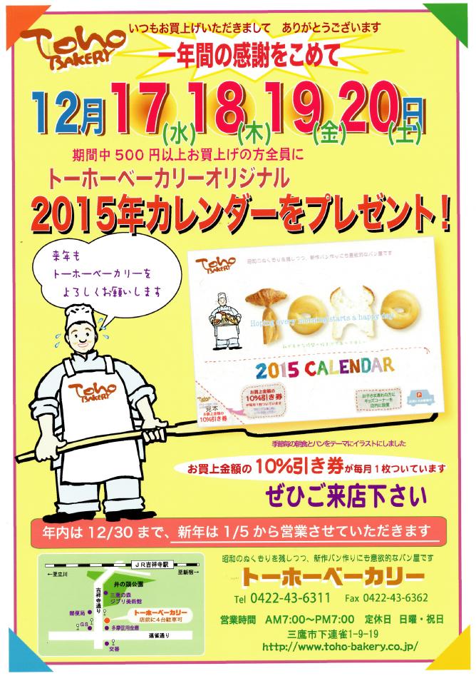2014/12/14【2015年カレンダープレゼント!】
