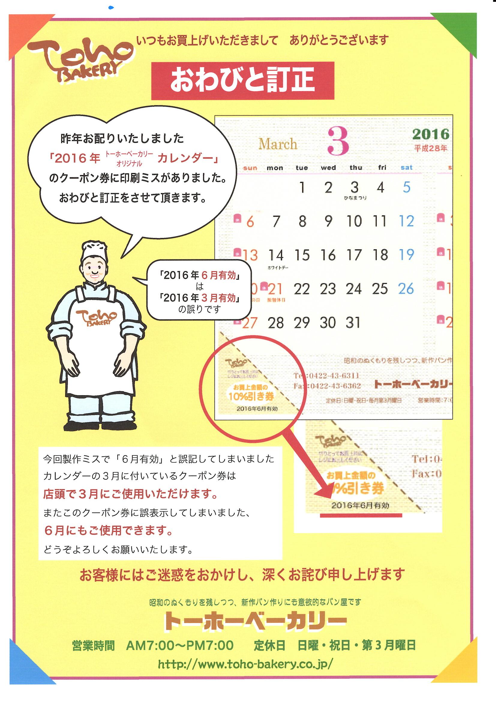 2016/1/17 お知らせ